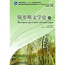 俄语专业本科生教材:俄罗斯文学史(上册)