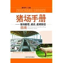 猪场手册:猪场管理、建设、疫病防控指南