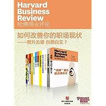 哈佛商业评论·如何改善你的职场现状——晋升无望 自怨自艾?【精选必读系列】(全12册)