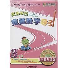 高思教育·新概念奥林匹克数学丛书:高思学校竞赛数学导引(3年级)(详解升级版)