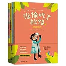 猩猩侦探穆拉拉:幼儿观察判断+分析推理+逻辑思维能力培养系列绘本(套装共4册)