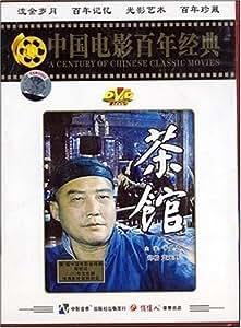 茶馆(DVD)