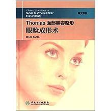 Thomas面部美容整形:眼睑成形术(英文原版)