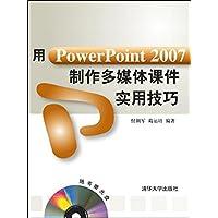 用PowerPoint2007制作多媒体课件实用技巧(附光盘)(光盘1张)
