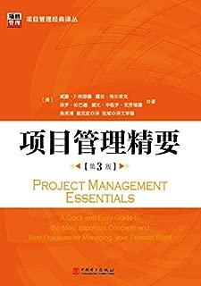 项目管理经典译丛:项目管理精要(第3版)