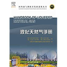 液化天然气手册 (国外油气勘探开发新进展丛书:13)