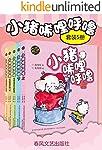 小猪唏哩呼噜(套装5册)
