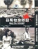 马耳他攻防战(DVD 简装版)