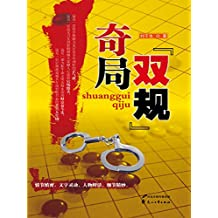 """""""雙規""""奇局 (官場小說經典叢書)"""