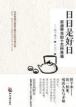 日日是好日:茶道带来的十五种幸福(日本茶道大家森下典子茶道修行日记)