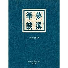 梦溪笔谈 (历代史料笔记丛书)
