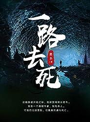 一路去死(中国著名悬疑作家的精神自杀书!我是一个悬疑作家,我写杀人,可我没想到它竟真的通向死亡。)