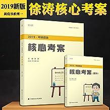 2019徐涛考研政治核心考案+2019徐涛考研政治核心考案(增补)套装共两册