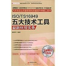 ISO/TS16949五大技术工具最新应用实务