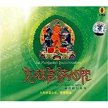 文殊菩萨心咒(CD)