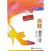 鞋靴设计与制作丛书:皮鞋制作工艺
