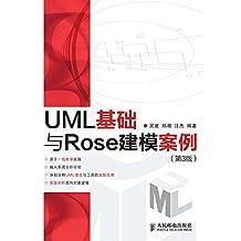 UML基础与Rose建模案例(第3版)
