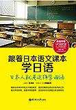 跟着日本语文课本学日语:日本人就是这样学母语(附MP3音频下载及二维码随扫随听)