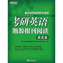 (2020)考研英语题源报刊阅读 提高篇