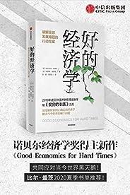 好的经济学(《贫穷的本质》诺贝尔经济学奖得主新作Good Economics for Hard Times,共同应对当今世界黑天鹅!比尔·盖茨2020夏季书单推荐!)