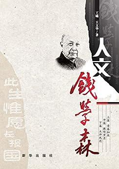 """""""人文钱学森"""",作者:[王曦]"""
