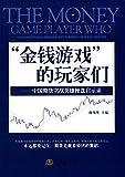 """""""金钱游戏""""的玩家们:中国期待实战英雄操盘启示录"""