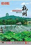 杭州:中国旅游(DVD)