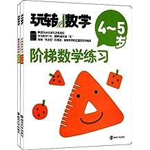 玩转数学(4-5岁)(套装共2册)