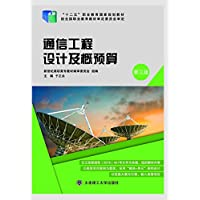 十二五 职业教育国家规划教材·新世纪高职高专通信类课程规划教材:通信工程设计及概预算(第三版)