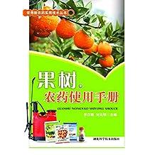 果树农药使用手册 (常用新农药实用技术丛书)
