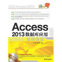 Access 2013数据库应用案例课堂