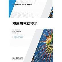 """液压与气动技术 (职业教育机电类""""十二五""""规划教材)"""
