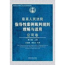 最高人民法院指导性案例裁判规则理解与适用·公司卷(第三版)(上册)