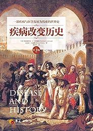 疾病改變歷史(第3版)——以疾病與醫學發展為線索的世界史,縱覽人類在疫病中生存、抗爭與拯救的宏偉畫卷