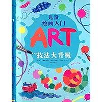 蒲蒲兰绘本馆·儿童绘画入门系列:技法大升级