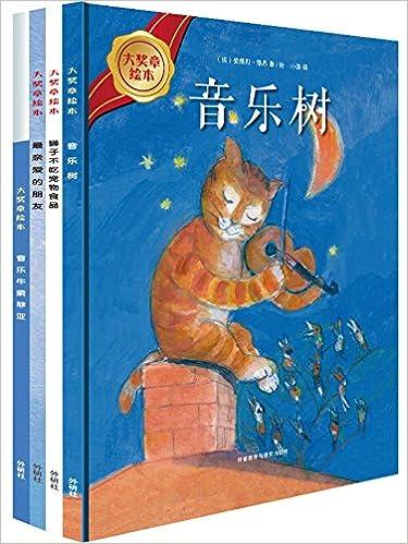 大奖章绘本:音乐树+最亲爱的朋友+狮子不吃宠物食品(套装共4册)