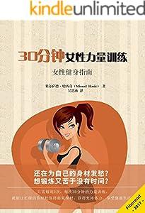 30分钟女性力量训练(女性健身指南)