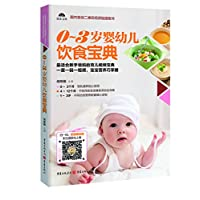 0-3岁婴幼儿饮食宝典