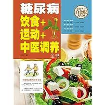 糖尿病饮食+运动+中医调养全书(超值全彩白金版)