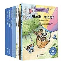 儿童情绪管理与性格培养(套装14册)荣获中国最美绘本奖;美国育儿媒体奖;引进版社科类优秀图书奖。关注儿童心理健康和心灵成长,累计销售300万册,深受中美数百万家庭的青睐