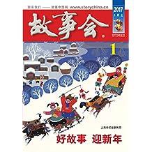 故事会(2017年1月上半月刊·红版)