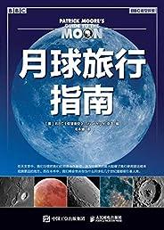 """月球旅行指南(一本将月球""""一分为四""""的观测、摄影指南   更含有BBC知名天文学杂志《仰望夜空》对未来月球基地的超级畅想!)"""