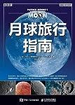 """月球旅行指南(一本將月球""""一分為四""""的觀測、攝影指南   更含有BBC知名天文學雜志《仰望夜空》對未來月球基地的超級暢想!)"""