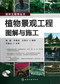植物景观工程图解与施工