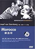 摩洛哥(DVD)