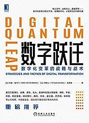 数字跃迁:数字化变革的战略与战术(以色列、中国两国数字化专家著作,诺贝尔奖得主推荐,数字化风口层出不穷,读懂数字化才能抓住时代机遇)
