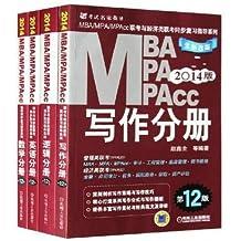 2015MBA、MPA、MPAcc联考教材与经济类英语逻辑数学写作分册全套