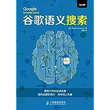 谷歌语义搜索(异步图书)