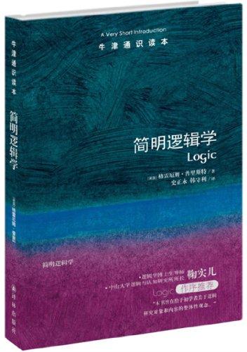 简明逻辑学-牛津通识读本