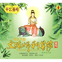 南无大智文殊师利菩萨圣号(CD) 诵经加持版